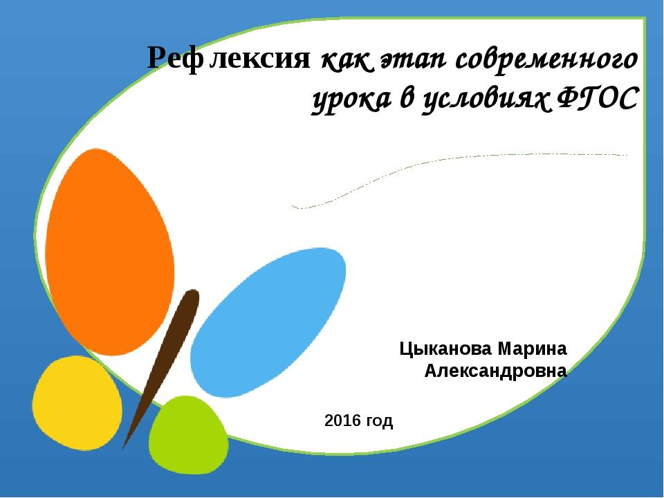 Рефлексия как этап современного урока в условиях ФГОС Цыканова Марина Алекса...