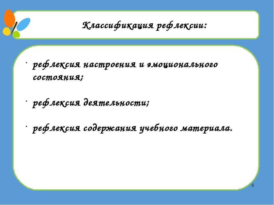 Классификация рефлексии: рефлексия настроения и эмоционального состояния; ре...