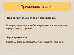 Применяем знания Выберите только слова и запишите их. Фонарь, перилье, самбо,