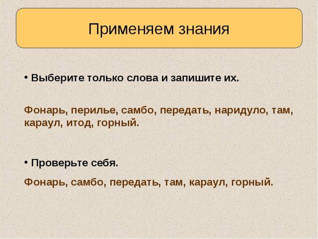 Применяем знания Выберите только слова и запишите их. Фонарь, перилье, самбо,...