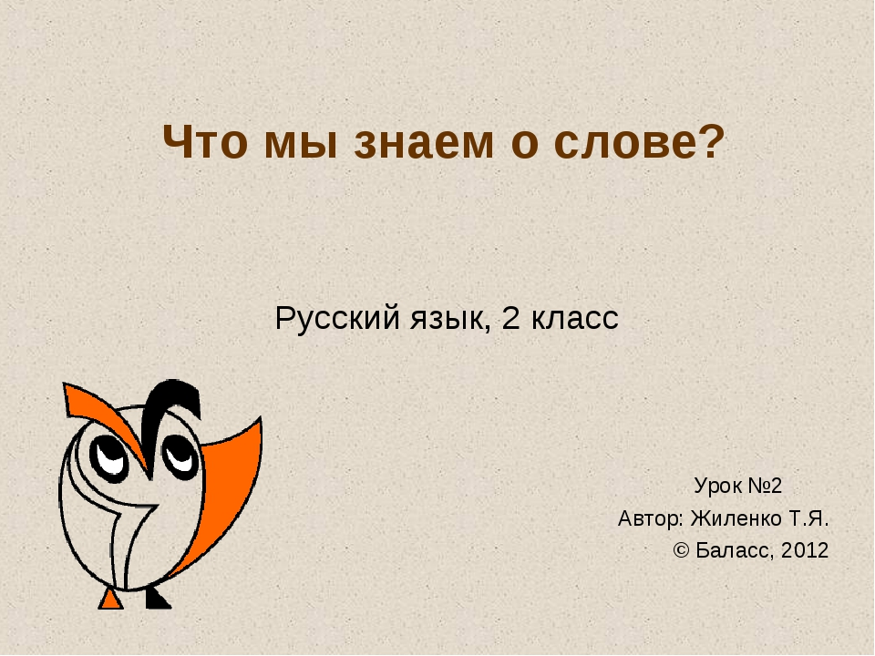 Что мы знаем о слове? Русский язык, 2 класс Урок №2 Автор: Жиленко Т.Я. © Бал...