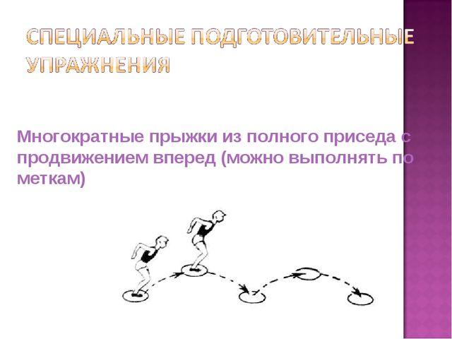 Многократные прыжки из полного приседа с продвижением вперед (можно выполнять...