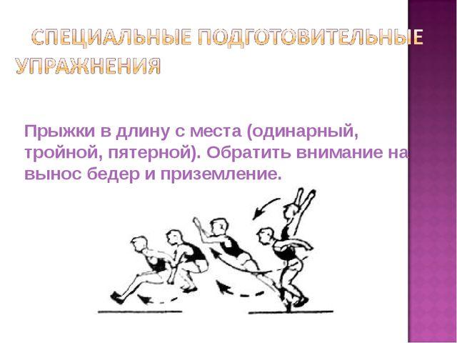 Прыжки в длину с места (одинарный, тройной, пятерной). Обратить внимание на в...