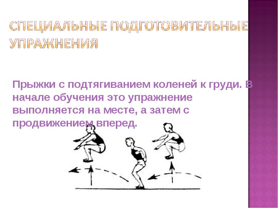 Прыжки с подтягиванием коленей к груди. В начале обучения это упражнение выпо...