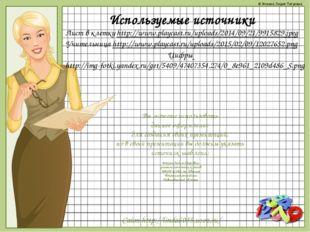 Используемые источники Лист в клетку http://www.playcast.ru/uploads/2014/09/2