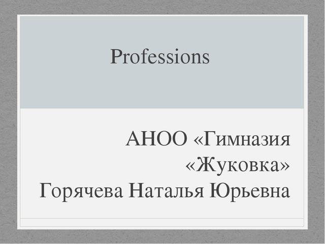 Professions АНОО «Гимназия «Жуковка» Горячева Наталья Юрьевна