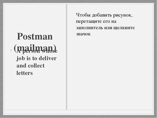 Postman (mailman) A person whose job is to deliver and collect letters