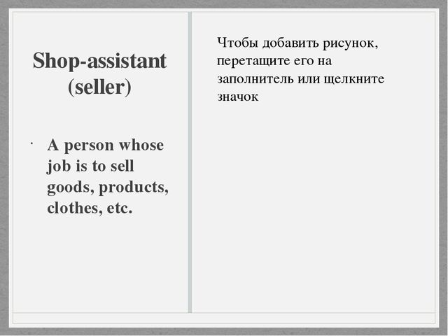 Shop-assistant (seller) A person whose job is to sell goods, products, clothe...