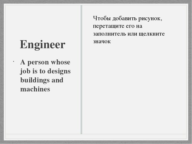 Engineer A person whose job is to designs buildings and machines