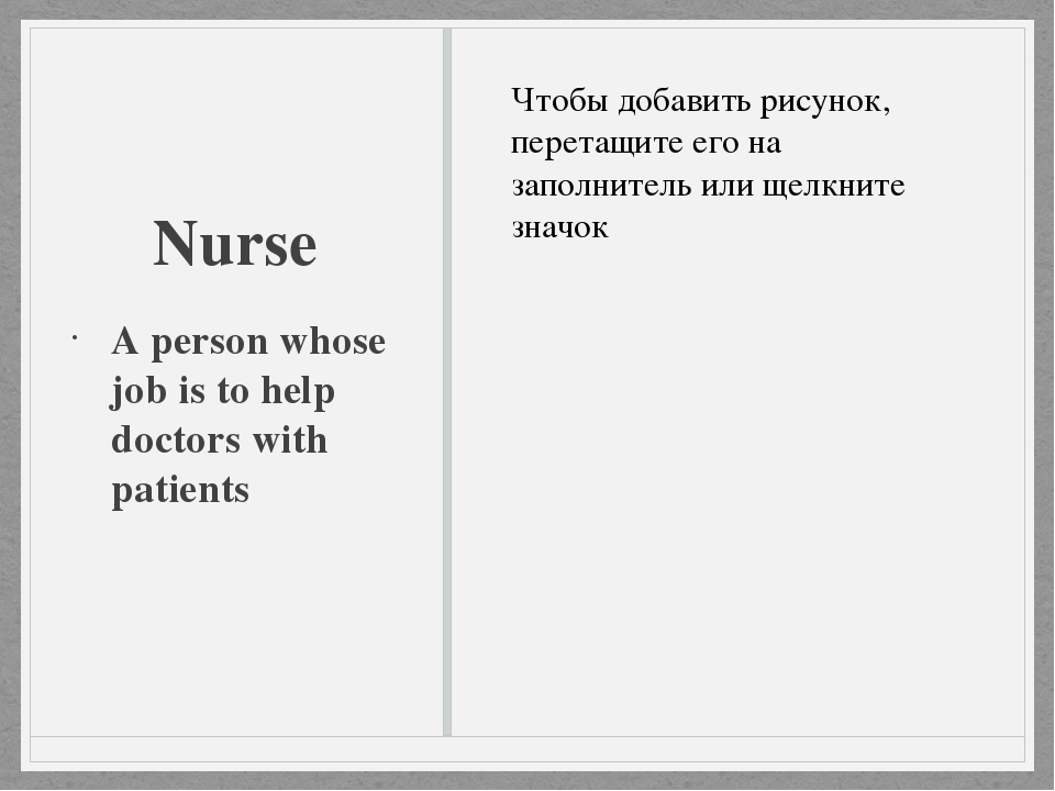 Nurse A person whose job is to help doctors with patients