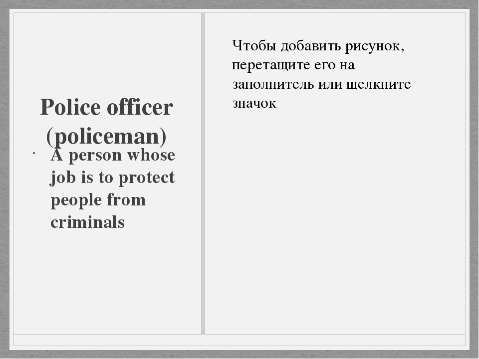 Police officer (policeman) A person whose job is to protect people from crimi...