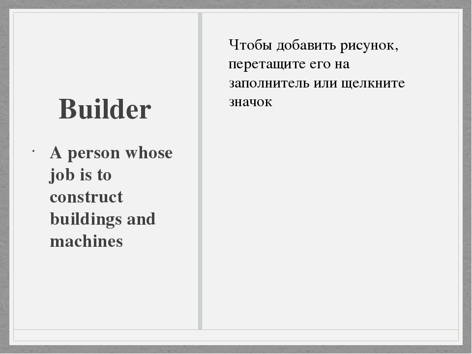 Builder A person whose job is to construct buildings and machines