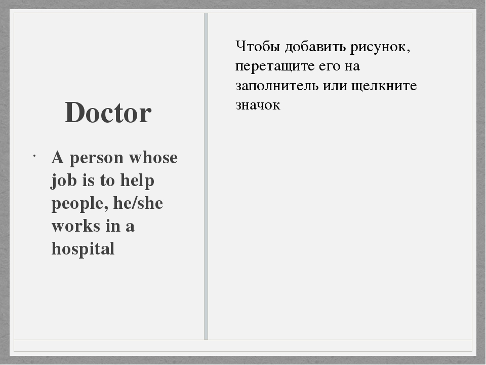 Doctor A person whose job is to help people, he/she works in a hospital