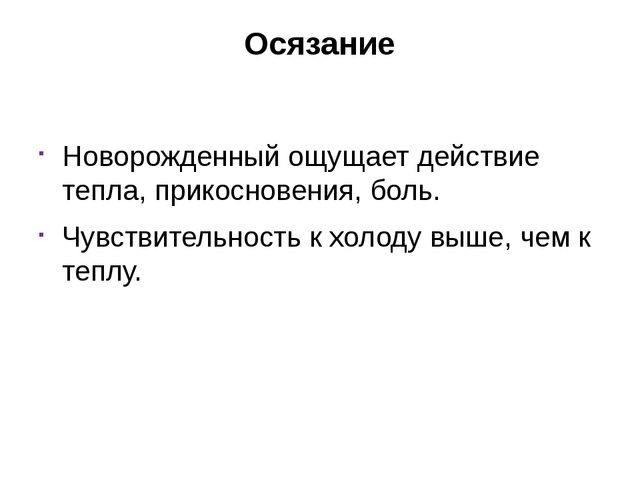 Осязание Новорожденный ощущает действие тепла, прикосновения, боль. Чувствите...