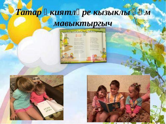 Татар әкиятләре кызыклы һәм мавыктыргыч