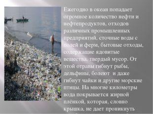 Ежегодно в океан попадает огромное количество нефти и нефтепродуктов, отходо