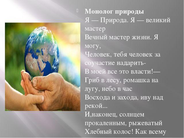 Монолог природы Я — Природа. Я — великий мастер Вечный мастер жизни. Я могу,...