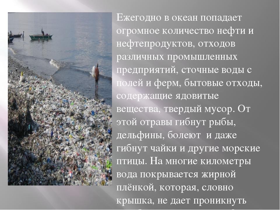 Ежегодно в океан попадает огромное количество нефти и нефтепродуктов, отходо...