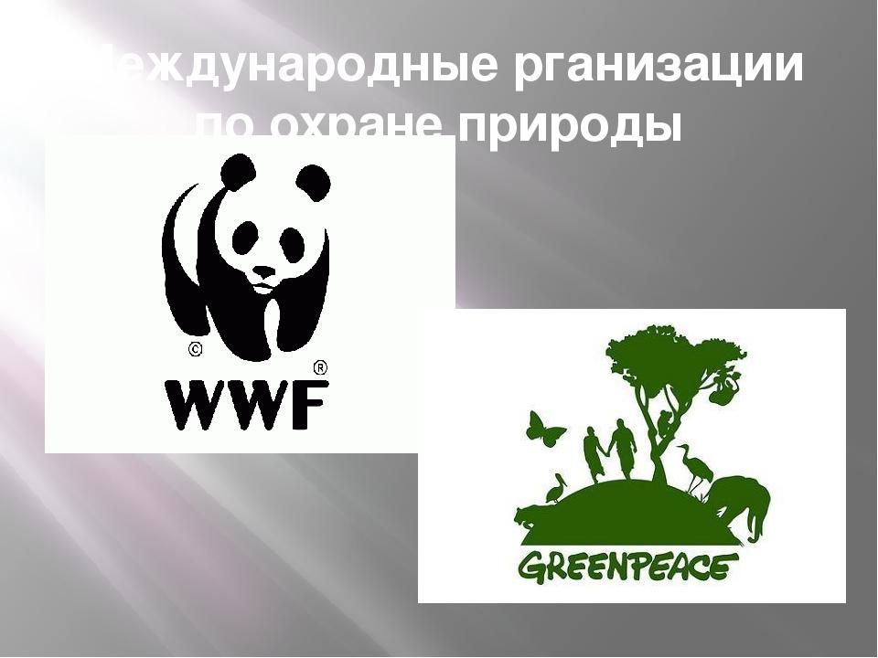 Международные рганизации по охране природы