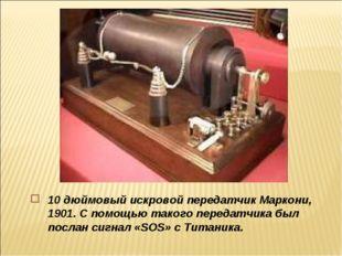 10 дюймовый искровой передатчик Маркони, 1901. С помощью такого передатчика б