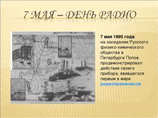 7 мая 1895 года на заседании Русского физико-химического общества в Петербург