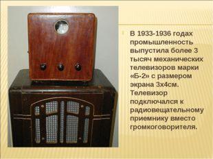 В 1933-1936 годах промышленность выпустила более 3 тысяч механических телевиз