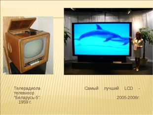 """ТелерадиолаСамый лучший LCD - телевизор """"Беларусь-5"""". 2005-2006г. 1959 г."""