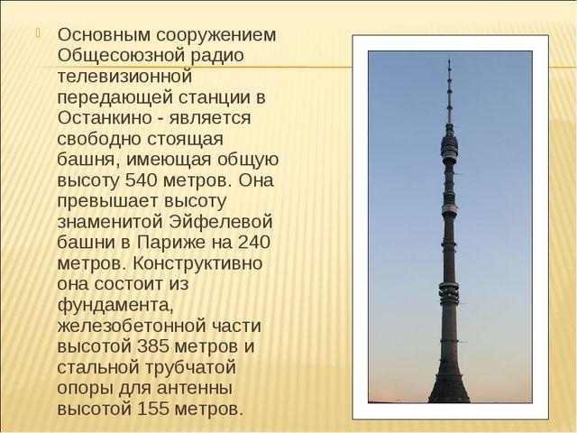 Основным сооружением Общесоюзной радио телевизионной передающей станции в Ост...