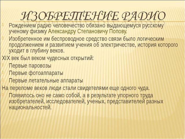 Рождением радио человечество обязано выдающемуся русскому ученому физику Алек...
