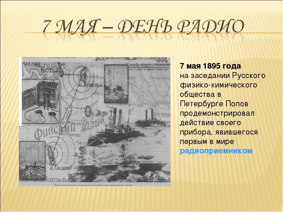 7 мая 1895 года на заседании Русского физико-химического общества в Петербург...