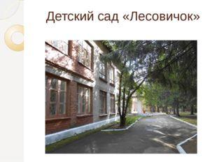 Детский сад «Лесовичок»