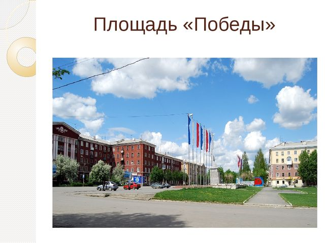 Площадь «Победы»