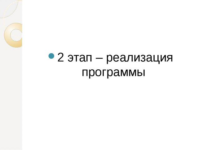 2 этап – реализация программы