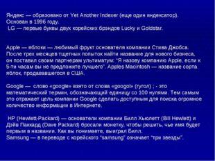 Яндекс — образовано от Yet Another Indexer (еще один индексатор). Основан в