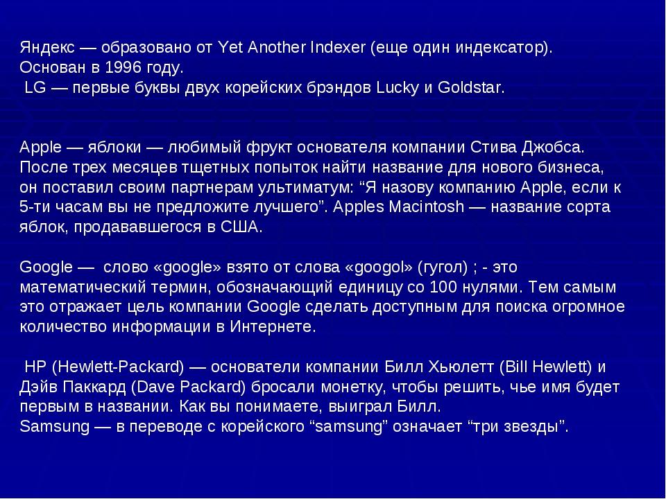 Яндекс — образовано от Yet Another Indexer (еще один индексатор). Основан в...