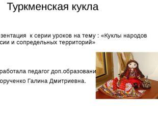 Туркменская кукла Презентация к серии уроков на тему : «Куклы народов России
