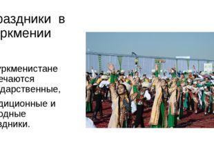 Праздники в Туркмении В Туркменистане отмечаются государственные, Традиционны