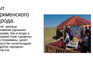 Быт туркменского народа. Своё жилище туркменки украшают коврами. Как и везде