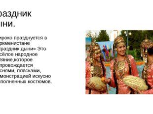 Праздник дыни. Широко празднуется в Туркменистане «Праздник дыни» Это весёлое
