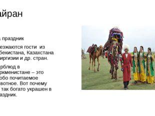 Байран На праздник съезжаются гости из Узбекистана, Казахстана , Киргизии и д
