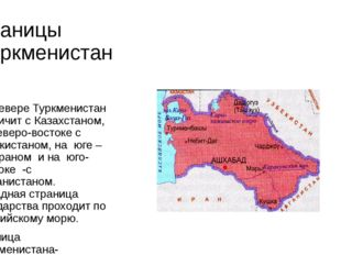 Границы Туркменистана. На севере Туркменистан граничит с Казахстаном, на севе