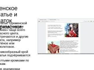 Женское платье и платок туркменки. Платье туркменской женщины «кетени койнек»