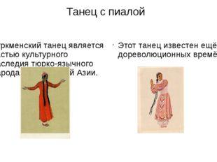 Танец с пиалой Туркменский танец является частью культурного наследия тюрко-я
