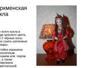 Туркменская кукла Чаще всего кукла в одежде красного цвета. У неё 2 чёрные ко