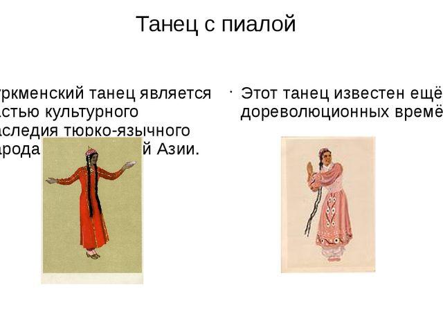 Танец с пиалой Туркменский танец является частью культурного наследия тюрко-я...
