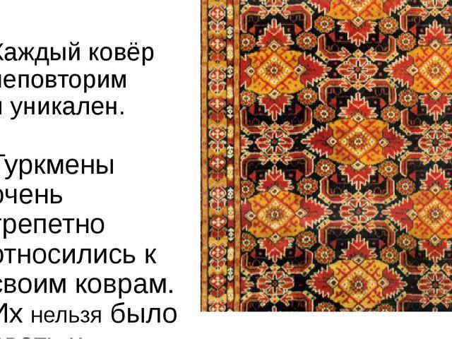 Каждый ковёр неповторим и уникален. Туркмены очень трепетно относились к свои...