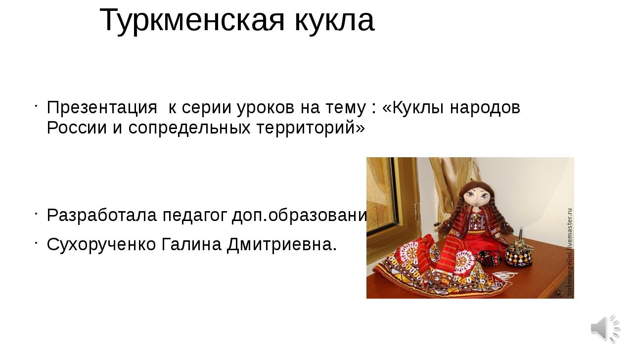 Туркменская кукла Презентация к серии уроков на тему : «Куклы народов России...