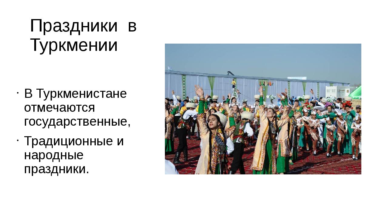 Праздники в Туркмении В Туркменистане отмечаются государственные, Традиционны...