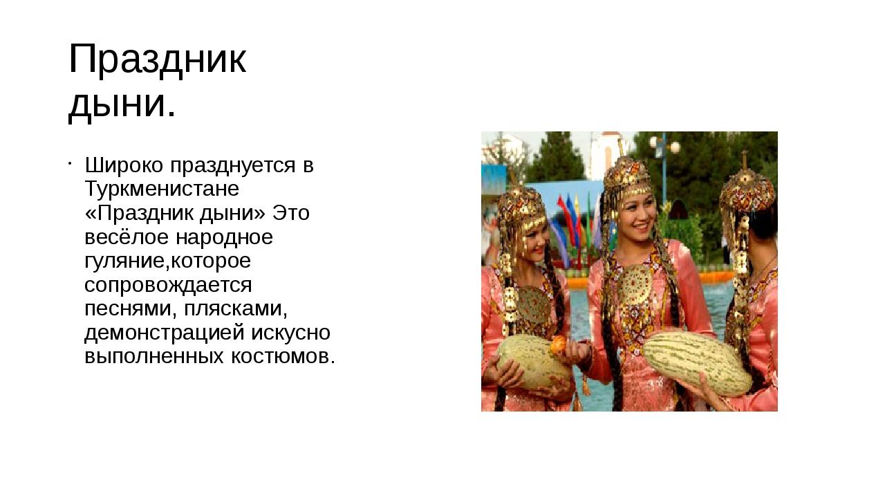 Праздник дыни. Широко празднуется в Туркменистане «Праздник дыни» Это весёлое...