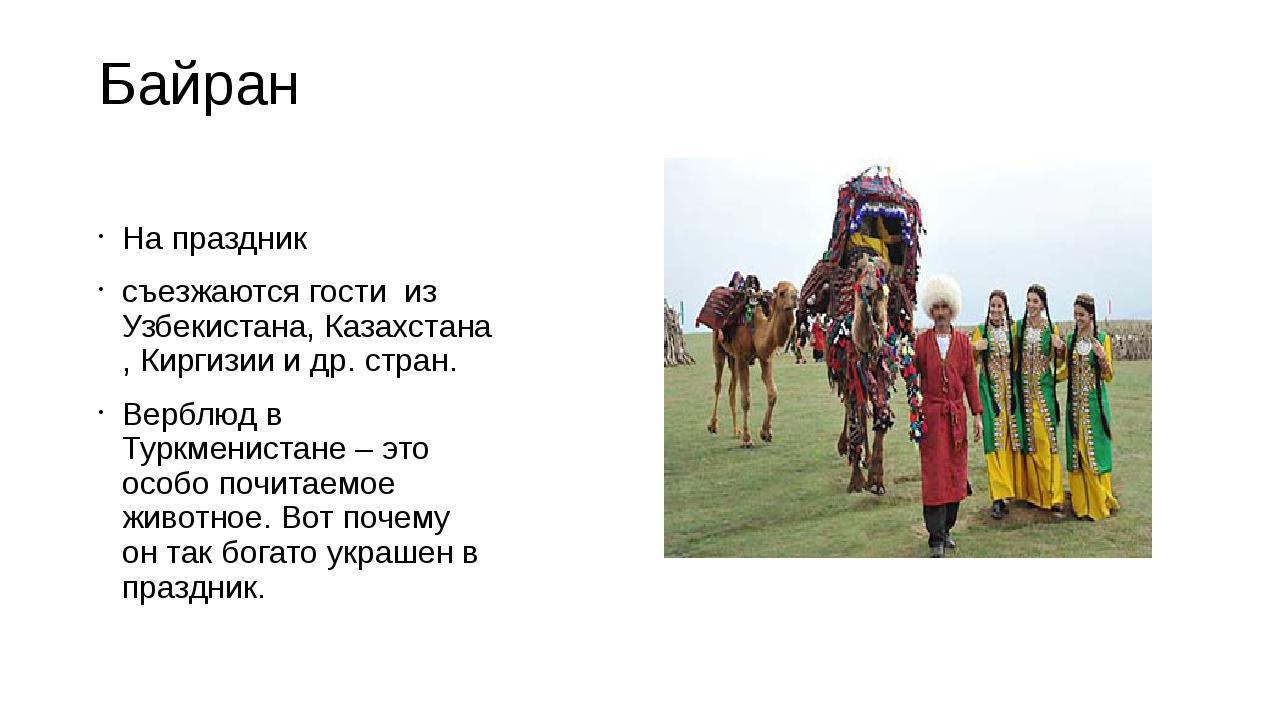 Байран На праздник съезжаются гости из Узбекистана, Казахстана , Киргизии и д...